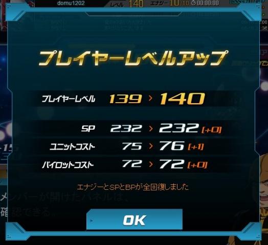 SDOP レベル140