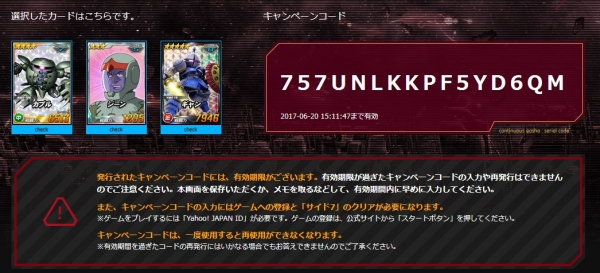 100連ガシャコード3