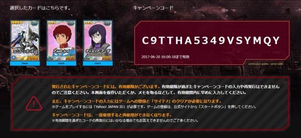 100連ガシャコード6