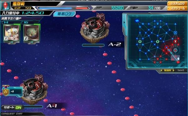 SDOP 艦隊戦 重要拠点2つが陥落