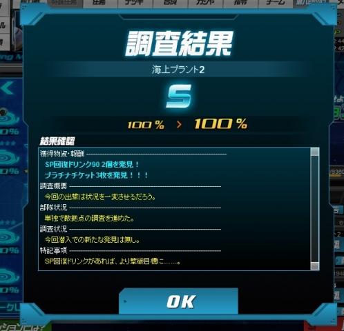SDOP 潜入ミッション プラチケ
