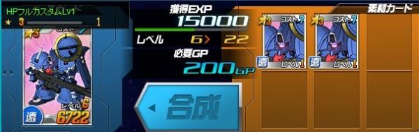 SDOP ゼクアイン2