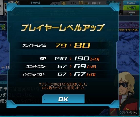 SDOP サブアカ レベル80
