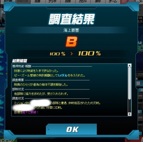 SDOP 潜入 5メダル