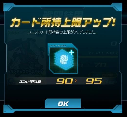 SDOP ZZ後編 ハマーン戦8