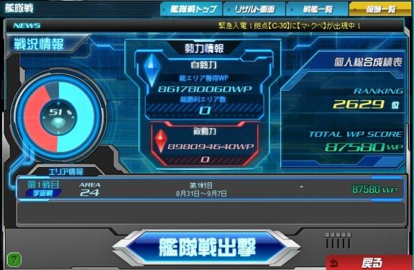 SDOP 艦隊戦 終盤1