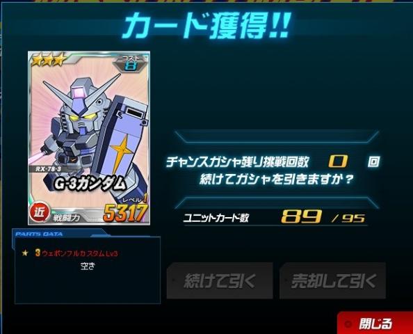 SDOP 総力戦レア G-3