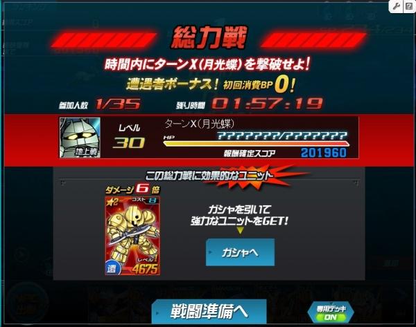 SDOP 総力戦 ターンX レベル30 3