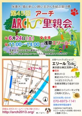 ARCh-satooyakai-45-1.jpg