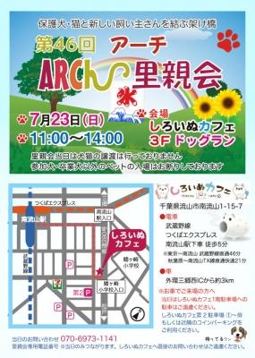 ARCh-satooyakai-46-1.jpg