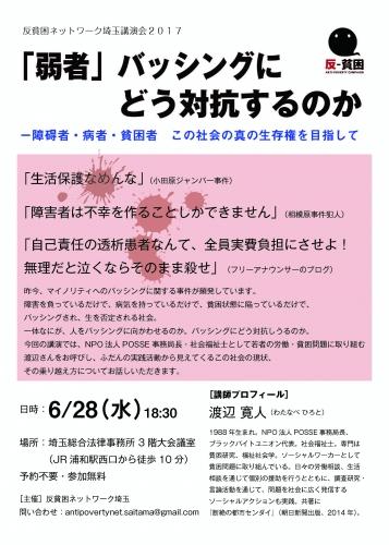 埼玉6月イベントチラシ中