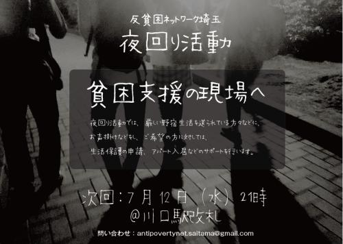 夜回り宣伝画像(手書きver)-01