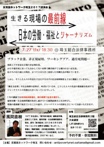 埼玉7月イベントチラシ