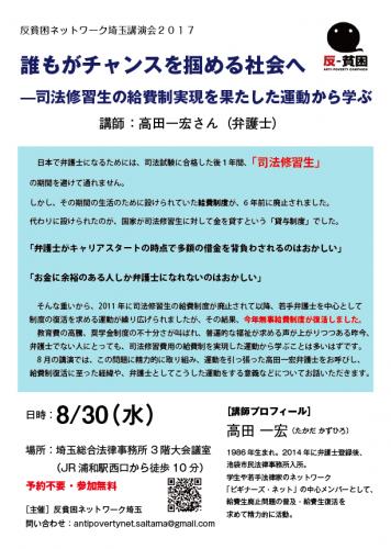 埼玉8月イベント