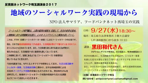 埼玉9月イベント