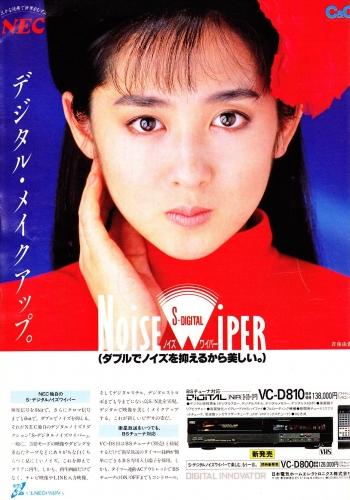 1988saitouyuki.jpg