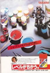 ajyu1981-10-03.jpg