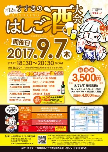 hasigozake2017.jpg