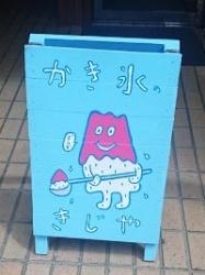 kijiya001.jpg