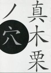 makikuri001.jpg