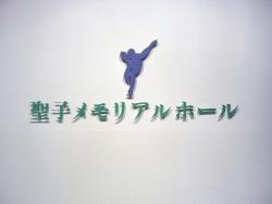 seikodo003.jpg