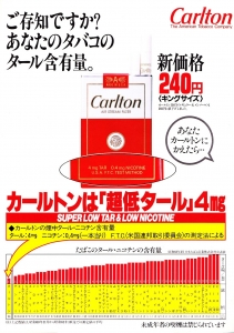 tabako198801.jpg
