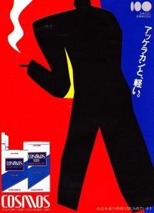 tabako198841.jpg