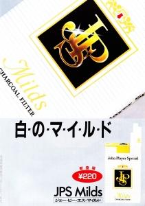 tabako198872.jpg