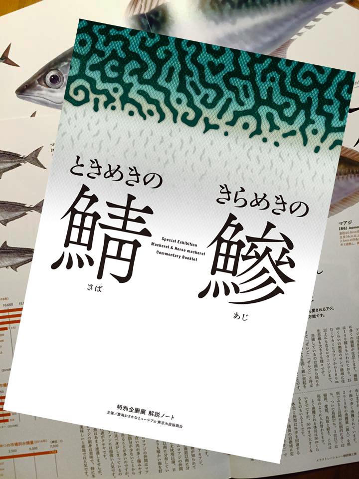 アジサバ解説ノート