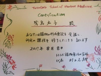 shuryo_20170809010301f64.jpg