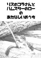 リスハムコラロブログ用サンプル表紙