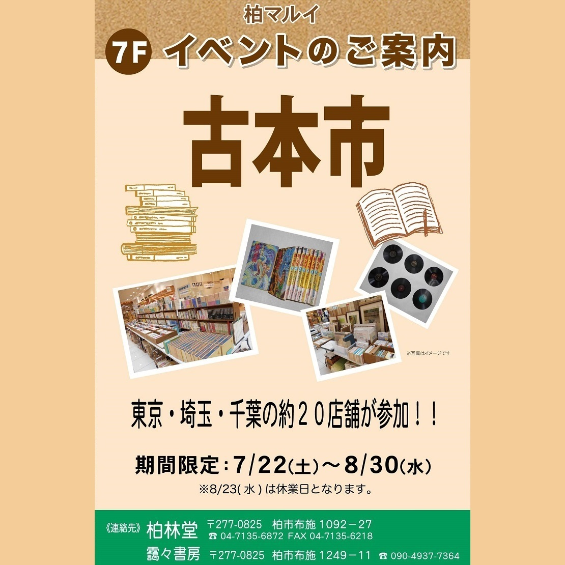 Kashiwa-marui-huruhonichi02.jpg