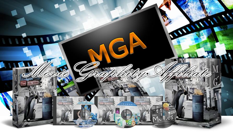 【限定特典付き×特別価格】YouTube動画に広告を貼り付けて稼ぐ方法MGA