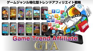 GTA ゲーム特化型トレンドアフィリエイト「サポート版