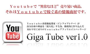 YouTubeで情報商材をアフィリエイトできるのか!?【GigaTube ver1.0】