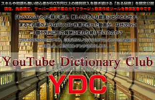 YDC YouTubeで稼ぐ戦略