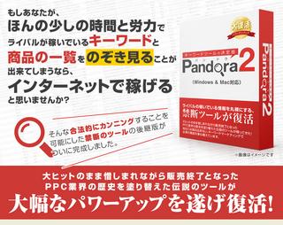 パンドラ2