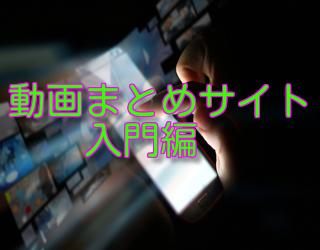 動画まとめサイト入門編