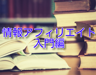 情報アフィリエイト入門編
