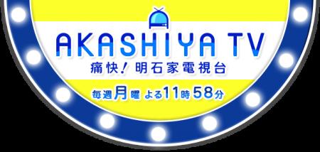 明石家電視台logo