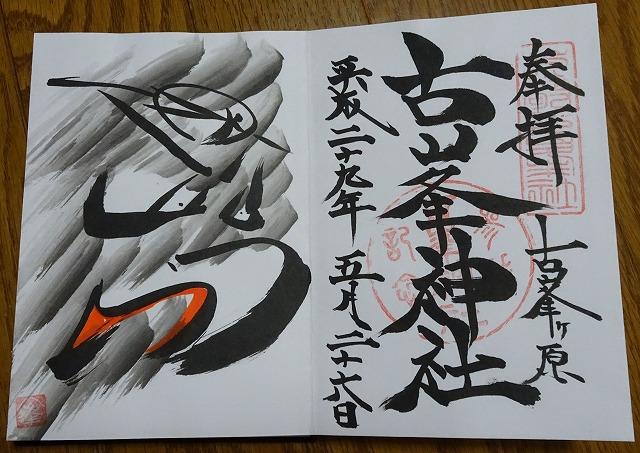 古峯神社2