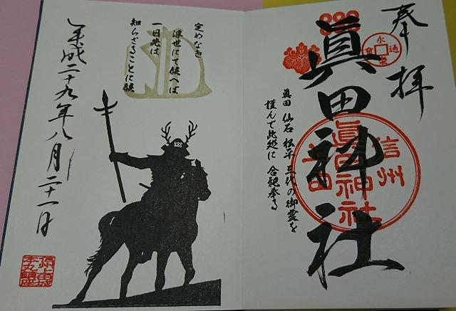 眞田神社2