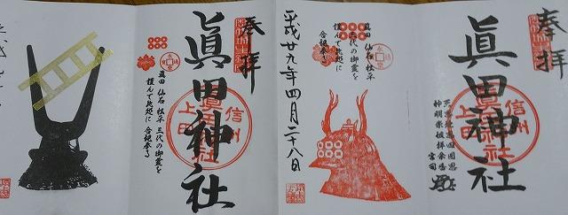 眞田神社1(1)