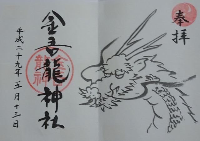 金吾龍神社1