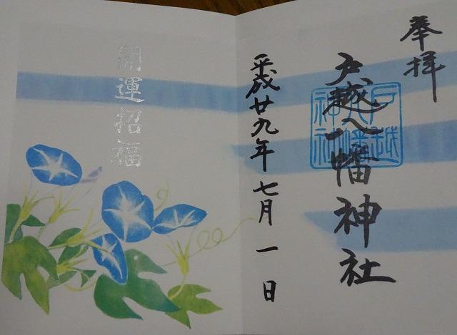 戸越八幡神社1