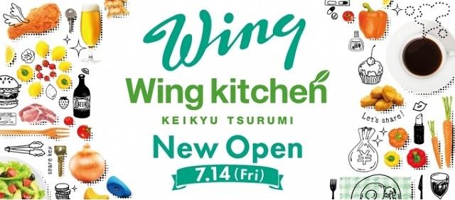 ウィングキッチンオープン(1)