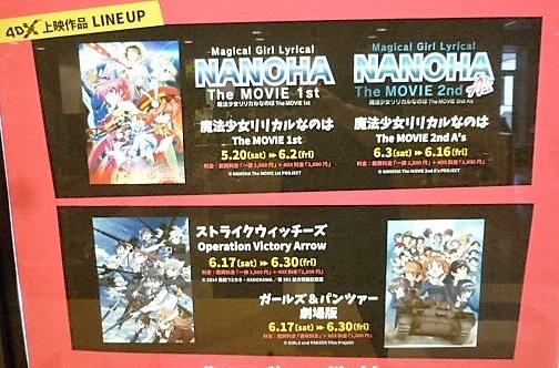 nanoha170604-1.jpg