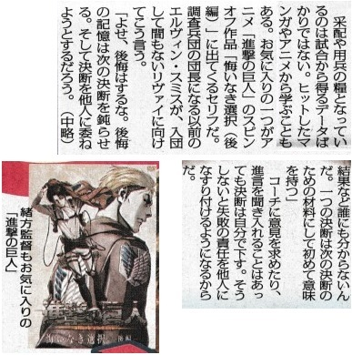 shingeki170920-.jpg