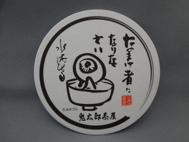 scgegekiyunomimagucup6.jpg