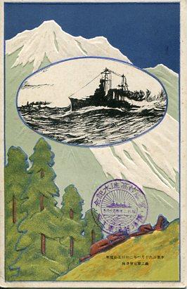 重巡洋艦妙高進水記念絵葉書002